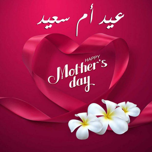 رسائل وصور عيد الأم..أحلى مسجات وأشعار عن الأم 4
