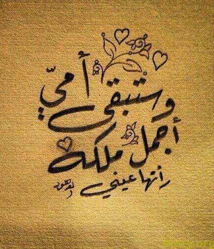 رسائل وصور عيد الأم..أحلى مسجات وأشعار عن الأم 7