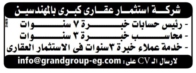 إعلانات وظائف جريدة الوسيط الإسبوعي لمختلف المؤهلات 22