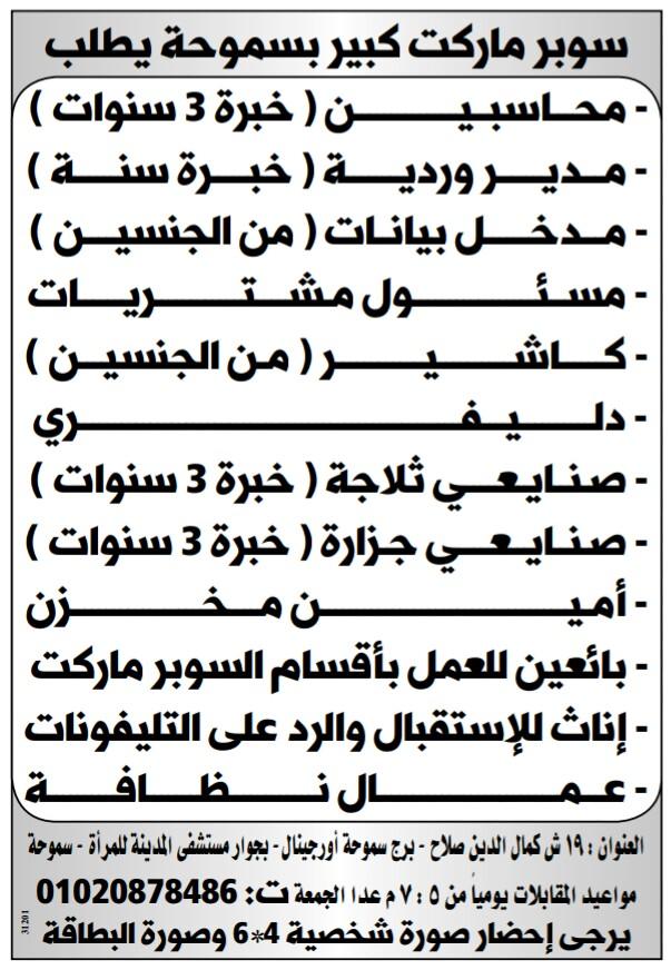 إعلانات وظائف جريدة الوسيط الإسبوعي لمختلف المؤهلات 30
