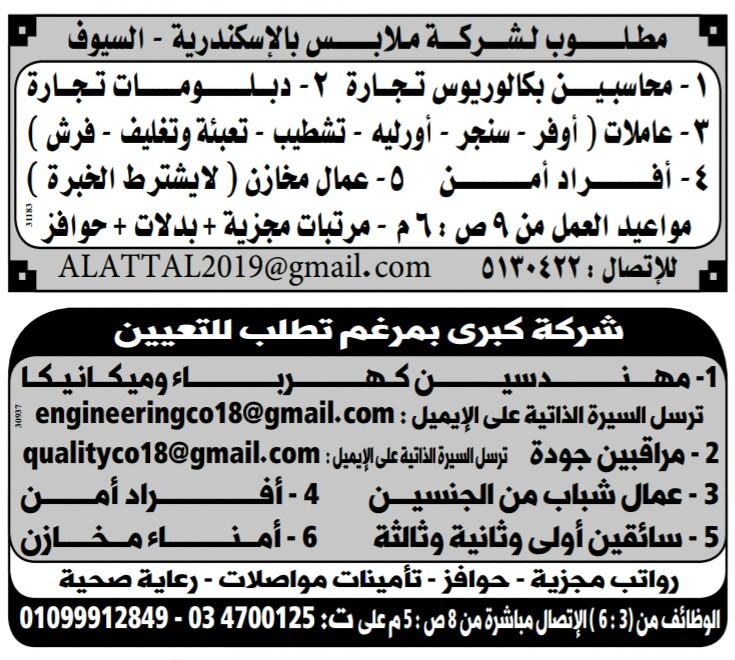 إعلانات وظائف جريدة الوسيط الإسبوعي لمختلف المؤهلات 31