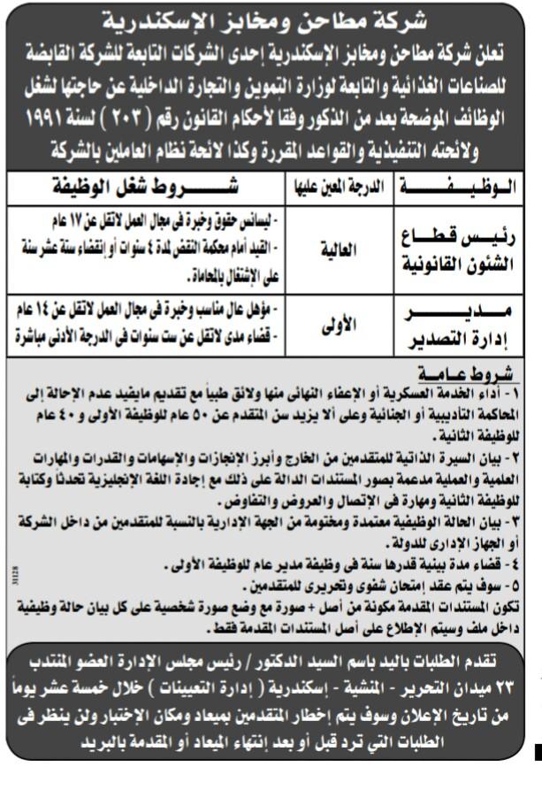 إعلانات وظائف جريدة الوسيط الإسبوعي لمختلف المؤهلات 32