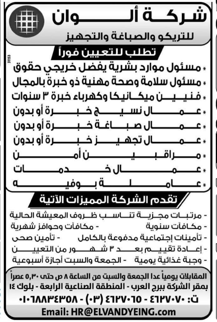 إعلانات وظائف جريدة الوسيط الإسبوعي لمختلف المؤهلات 33