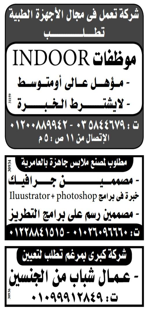 إعلانات وظائف جريدة الوسيط الإسبوعي لمختلف المؤهلات 34
