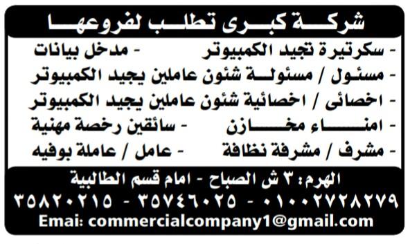 إعلانات وظائف جريدة الوسيط الإسبوعي لمختلف المؤهلات 36