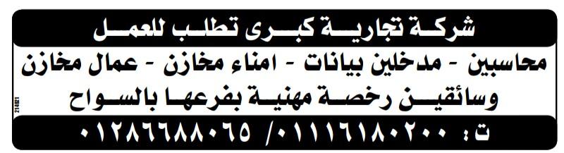 إعلانات وظائف جريدة الوسيط الإسبوعي لمختلف المؤهلات 37