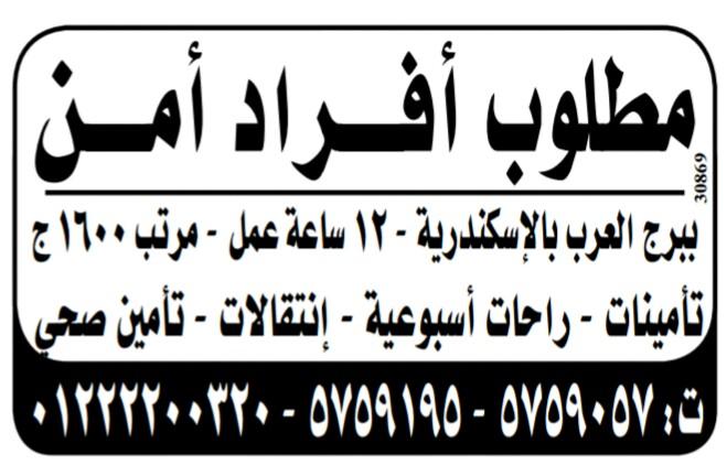 إعلانات وظائف جريدة الوسيط الإسبوعي لمختلف المؤهلات 23