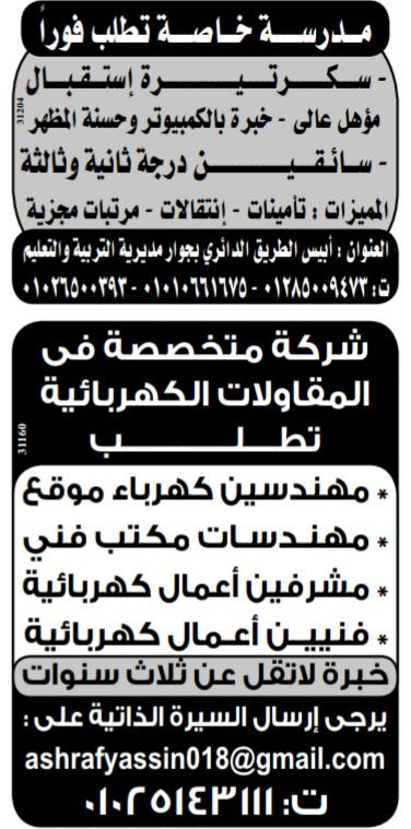 إعلانات وظائف جريدة الوسيط الإسبوعي لمختلف المؤهلات 26