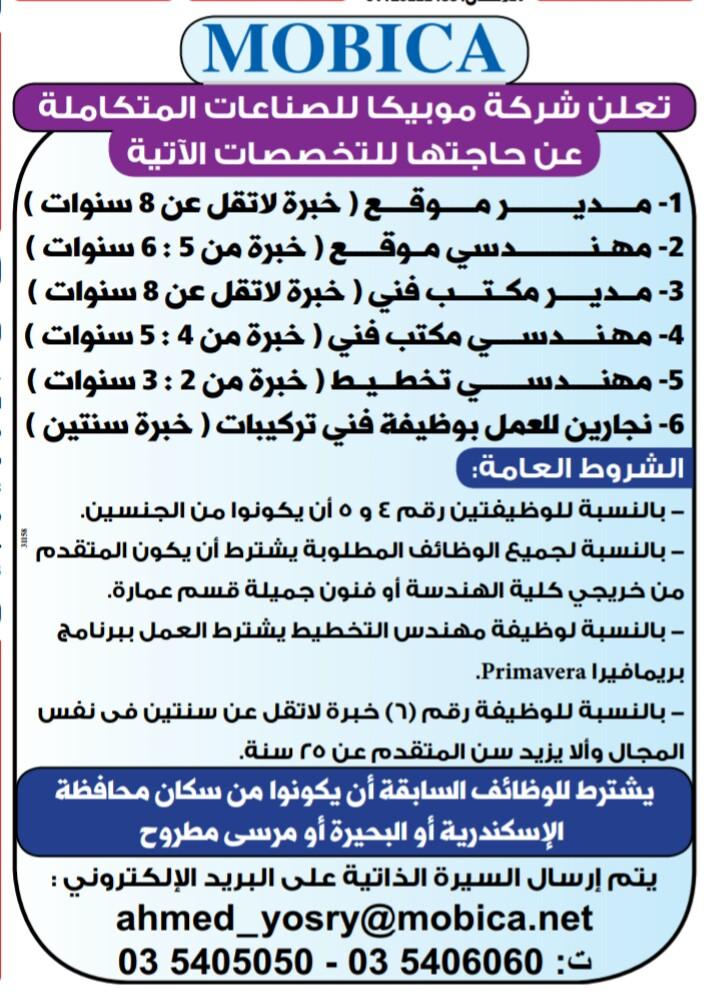 إعلانات وظائف جريدة الوسيط الإسبوعي لمختلف المؤهلات 28