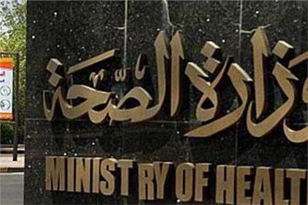 """""""تعرف على الشروط والمؤهلات المطلوبة""""..الصحة تعلن عن وظائق شاغرة في 11 محافظة"""