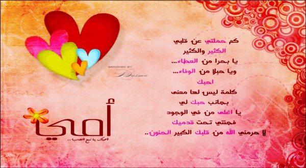 أجمل رسائل وصور عيد الأم وكلمات الحب من القلب لأغلى أم 4