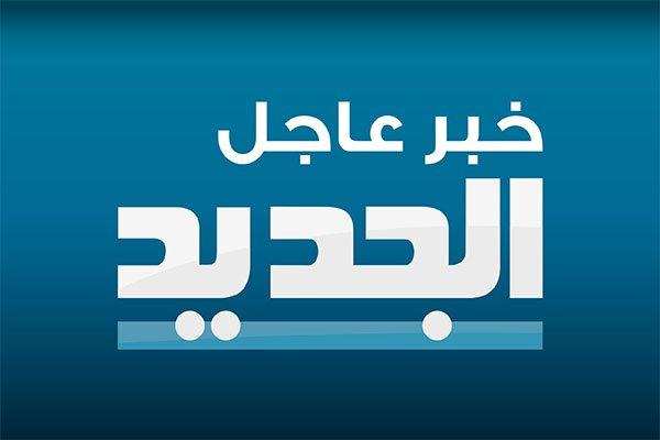 اضبط تردد قناة الجديد Al Jadeed TV اللبنانية شهر مارس 2019 على النايل سات