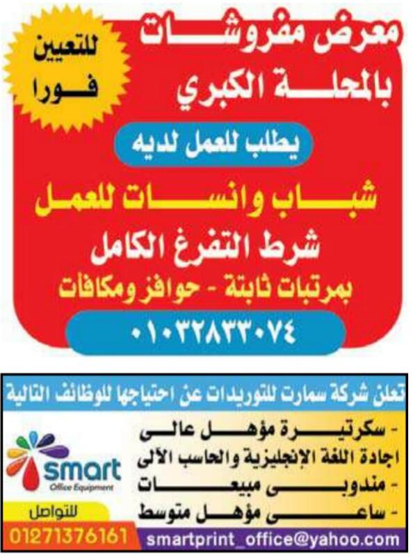 إعلانات وظائف جريدة الوسيط اليوم الاثنين 11/3/2019 4