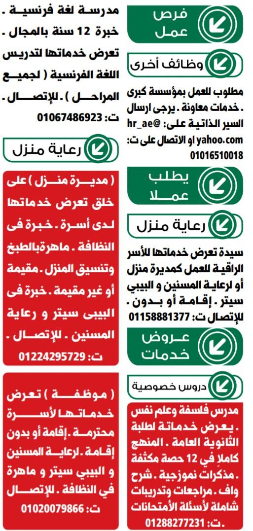 إعلانات وظائف جريدة الوسيط اليوم الاثنين 11/3/2019 6