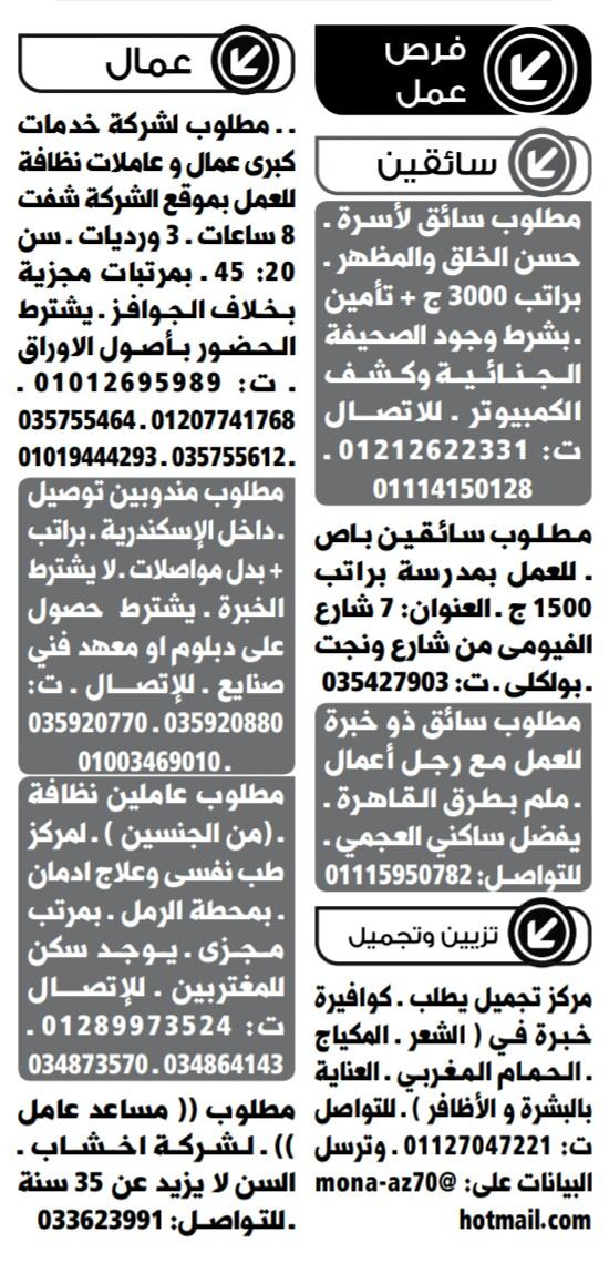 إعلانات وظائف جريدة الوسيط اليوم الاثنين 11/3/2019 7