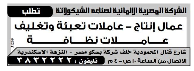 إعلانات وظائف جريدة الوسيط اليوم الاثنين 11/3/2019 8