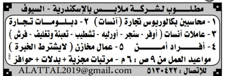 إعلانات وظائف جريدة الوسيط اليوم الاثنين 11/3/2019 10