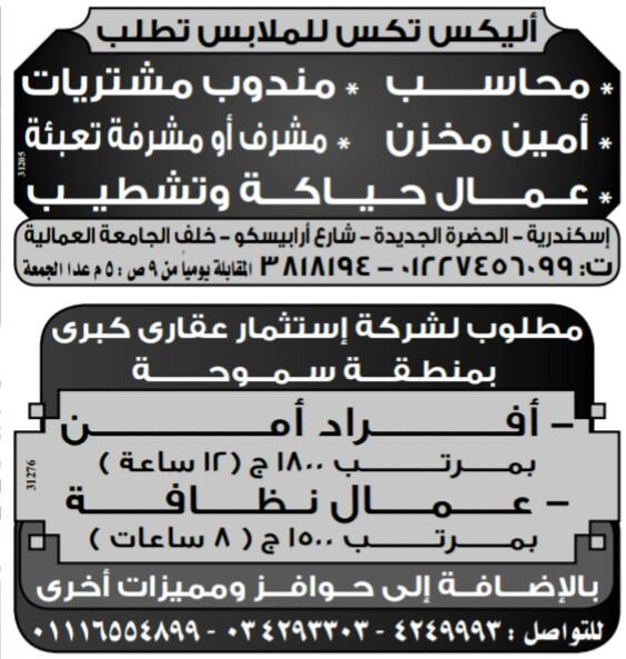 إعلانات وظائف جريدة الوسيط اليوم الاثنين 11/3/2019 11