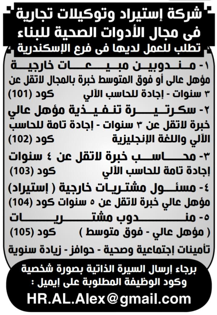 إعلانات وظائف جريدة الوسيط اليوم الاثنين 11/3/2019 12