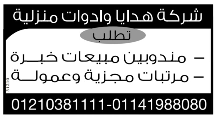 إعلانات وظائف جريدة الوسيط اليوم الاثنين 11/3/2019 13