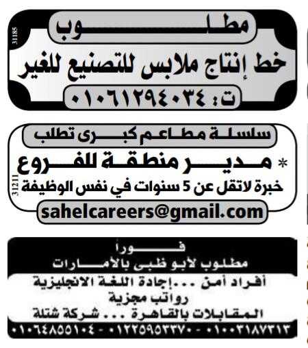 إعلانات وظائف جريدة الوسيط اليوم الاثنين 11/3/2019 14
