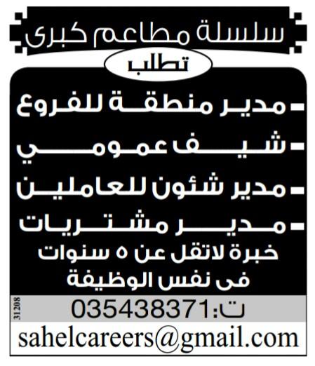 إعلانات وظائف جريدة الوسيط اليوم الاثنين 11/3/2019 15