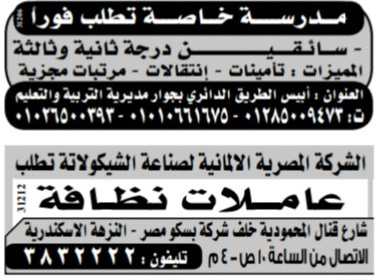 إعلانات وظائف جريدة الوسيط اليوم الاثنين 11/3/2019 16