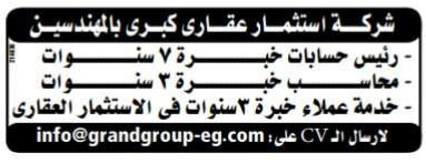 إعلانات وظائف جريدة الوسيط اليوم الاثنين 11/3/2019 17
