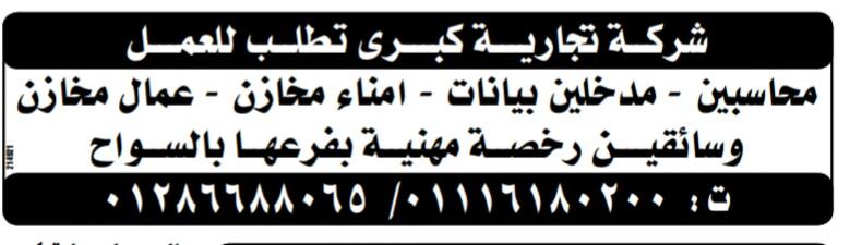 إعلانات وظائف جريدة الوسيط اليوم الاثنين 11/3/2019 19