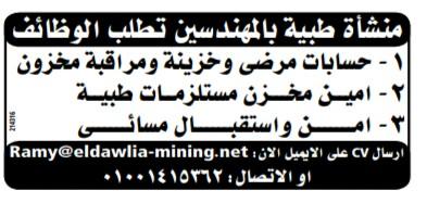 إعلانات وظائف جريدة الوسيط اليوم الاثنين 11/3/2019 20