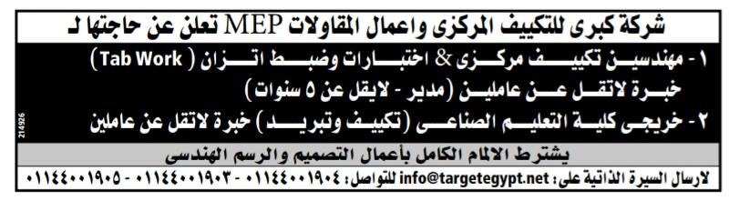 إعلانات وظائف جريدة الوسيط اليوم الاثنين 11/3/2019 21
