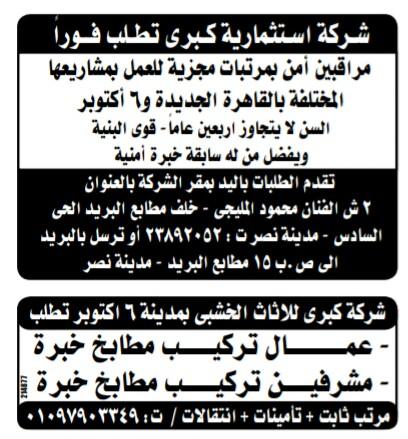 إعلانات وظائف جريدة الوسيط اليوم الاثنين 11/3/2019 22