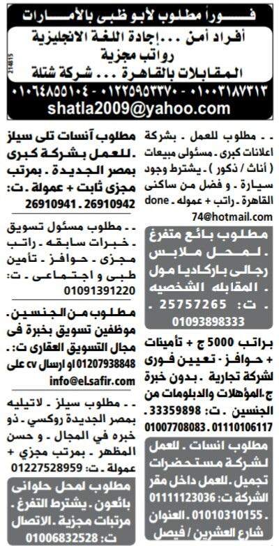 إعلانات وظائف جريدة الوسيط اليوم الاثنين 11/3/2019 23