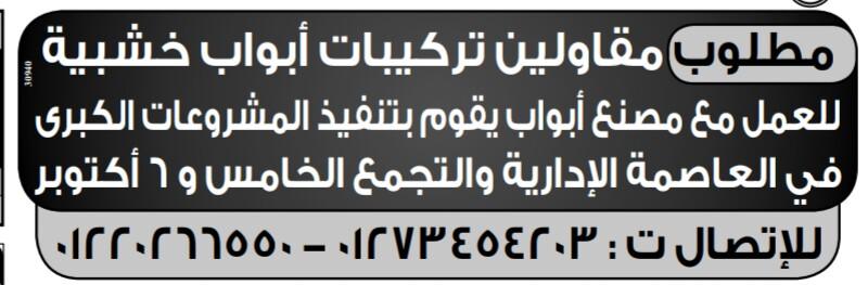 إعلانات وظائف جريدة الوسيط اليوم الاثنين 11/3/2019 24