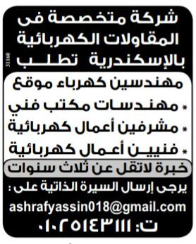 إعلانات وظائف جريدة الوسيط اليوم الجمعة 15/3/2019 2