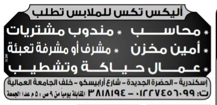 إعلانات وظائف جريدة الوسيط اليوم الجمعة 15/3/2019 3