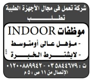 إعلانات وظائف جريدة الوسيط اليوم الجمعة 15/3/2019 4