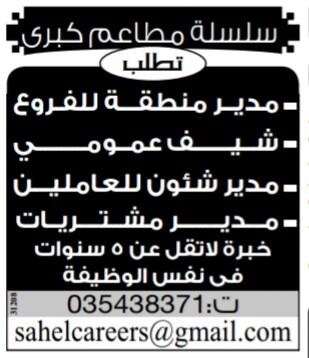 إعلانات وظائف جريدة الوسيط اليوم الجمعة 15/3/2019 6
