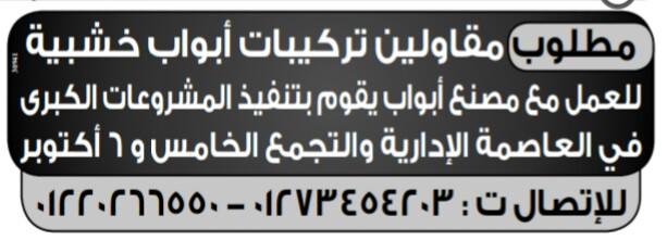 إعلانات وظائف جريدة الوسيط اليوم الجمعة 15/3/2019 7