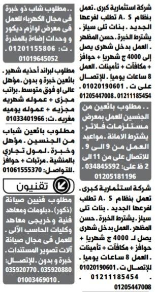 إعلانات وظائف جريدة الوسيط اليوم الجمعة 15/3/2019 8