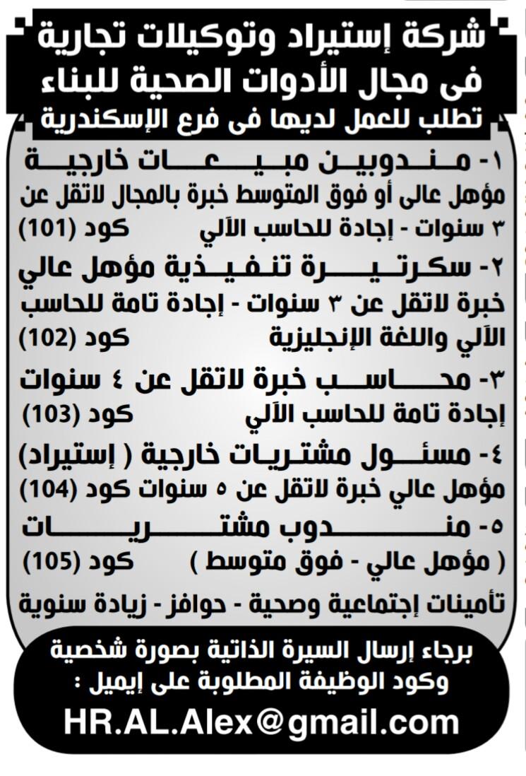إعلانات وظائف جريدة الوسيط اليوم الجمعة 15/3/2019 10