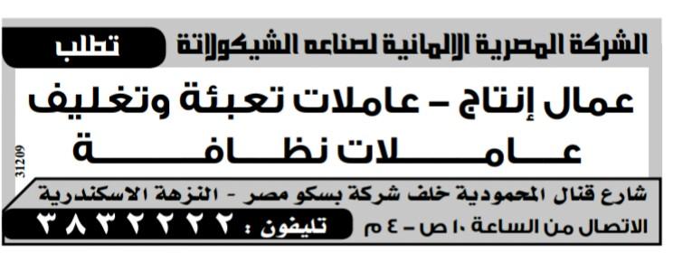إعلانات وظائف جريدة الوسيط اليوم الجمعة 15/3/2019 11