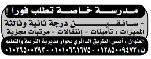 إعلانات وظائف جريدة الوسيط اليوم الجمعة 15/3/2019 12