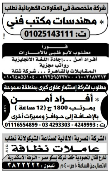 إعلانات وظائف جريدة الوسيط اليوم الجمعة 15/3/2019 13