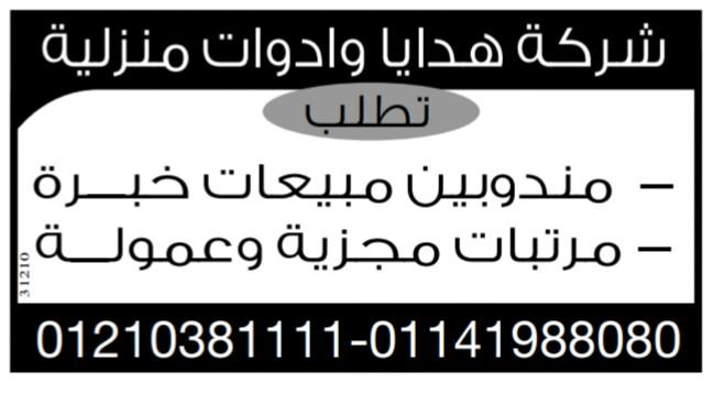 إعلانات وظائف جريدة الوسيط اليوم الجمعة 15/3/2019 14