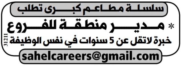 إعلانات وظائف جريدة الوسيط اليوم الجمعة 15/3/2019 15
