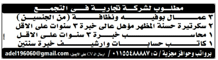 إعلانات وظائف جريدة الوسيط اليوم الجمعة 15/3/2019 16