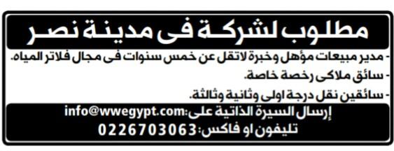 إعلانات وظائف جريدة الوسيط اليوم الجمعة 15/3/2019 17