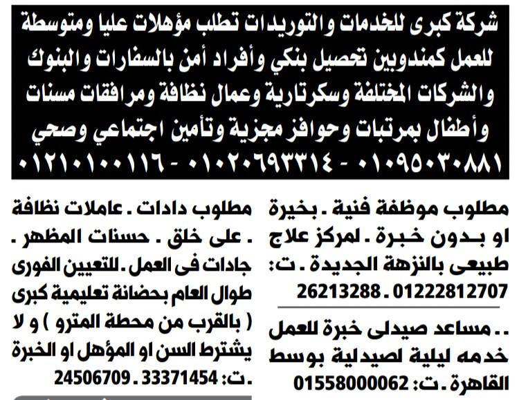 إعلانات وظائف جريدة الوسيط اليوم الجمعة 15/3/2019 18