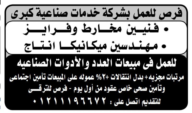 إعلانات وظائف جريدة الوسيط اليوم الجمعة 15/3/2019 19